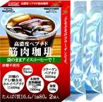 筋肉珈琲2袋入 9箱/ケース