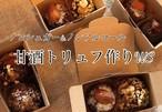 【単発*醸しの教室】甘酒トリュフ作り*2020/2/11(午前/午後)