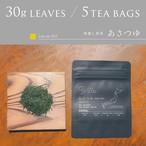 【人気No.1】あさつゆ - 深蒸し煎茶 - 茶袋30g/5個ティーバッグ