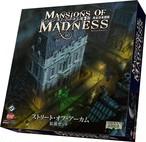 マンション・オブ・マッドネス第2版 拡張:ストリート・オブ・アーカム 完全日本語版