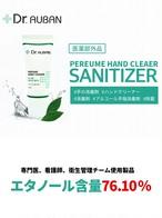 携帯用 ハンドクリーナー アルコール76.1% 100ml 韓国製