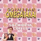 【NEW】ワイニーボディブレンドコーヒーバッグセット(八杯分)