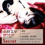 気まぐれCD★Secret
