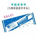 【イロハマイ】5周年記念 オリジナルタオル