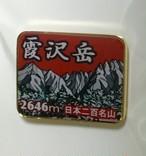 霞沢岳 バッジ