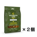【送料無料】Balanced Life(バランスライフ)チキン 2個セット -ドッグトリーツ