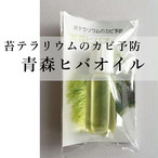 【苔テラリウムのカビ予防に】青森ヒバ精油 10cc