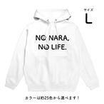【L】奈良愛パーカー