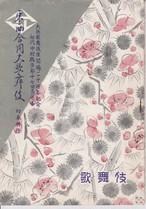 昭和26年 大阪歌舞伎座 東西合同大歌舞伎 新春興行パンフレット
