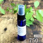 篠山精油 アロマスプレー 30ml (クロモジ, 3本)