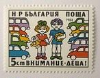 交通安全 / ブルガリア 1988