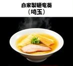 【2食入り】名古屋コーチン極上塩らぁ麺