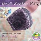 PSNY ダンテルローズピンク レース 花粉 黄砂 フィルター 立体 マスク 大人 薔薇 バラ 高級 美人 小顔 黒レース