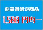 創業祭記念!! ペアで揃うダイニングウェア1500円均一商品