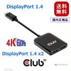 Club3D Multi Stream Transport MST ハブ DisplayPort 1.4 4K60Hz オス / メス デュアル モニター Dual Monitor 4K60Hz (CSV-7200)
