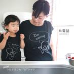 【2枚セット】LINKCODEKIDS(おそろい)糸電話Tシャツ