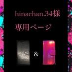 オーダーhinachan.34様専用