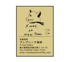 クリスマスブレンド・ニューイヤーブレンド/200g