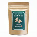 金時生姜の生姜緑茶(ティーバッグ)2g×10p