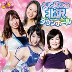 【DVD】5.27北沢タウンホール