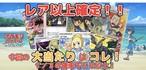 業界トップ!ポケモンカード1200円オリパ【再販6次】