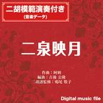 二泉映月 -低音二胡模範演奏付き- 〔低音二胡向け〕 ダウンロード版