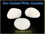 【H&E社製】ニュージーランド・ホワイト・アゼツライト™タンブルC