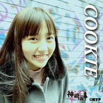 COOKIE/神崎豊