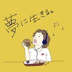urei 1st EP 夢に生きる 3ピース日本語ロックバンドいわき