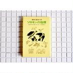 コンラート・ローレンツ著『ソロモンの指環〈動物行動学入門〉』早川書房