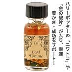【Good Fortune 幸運】メモリーオイル グッドフォーチュン