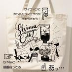 【大人気により再入荷!】シマエナガコーヒーの大きなトートバッグ