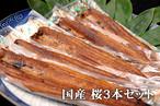 特選 国産 うなぎ蒲焼(桜3本セット)