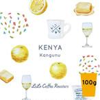 100g ケニア・Premium Specialty・Light Roast