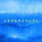 【バスソルト】ミラクルライフシフト