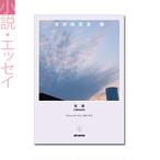 『深呼吸宣言2 飢鴉』 橘川幸夫(写真+テキスト) 《オンデマンド》