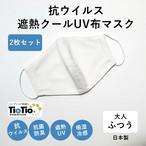 【7/16~順次発送】お得な2枚組【大人用:ふつう】抗ウイルス・クールUV布マスク(ホワイト) | 抗ウイルス・遮熱・吸湿冷感・UV・抗菌消臭| 洗える機能性布マスク | 日本製 | アミー
