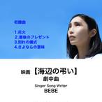 映画【海辺の弔い】劇中曲CD