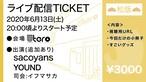 【オンラインチケット(松盤)】2020/6/13