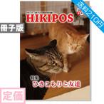 【定価】冊子版 ひきポス8号「ひきこもりと友達」