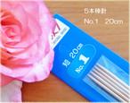 編み棒針 5本針 20cm No.1 Knitting Needles(編み針、棒針、編み物、編物、毛糸、手芸道具、手芸用品)