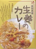 高知県産生姜のカレー