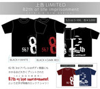【82刑】Tシャツ 【BLACK×DARK RED】