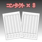【Contact sheet × 3】(まとめ購入がお得)Club Diary / キャバ嬢 ホステス手帳 クラブダイアリー