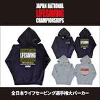 GUARD ガード 第43回 全日本ライフセービング選手権大会記念パーカー 17lifesaving メンズ レディース アウトドア レスキュー