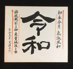 "K8 書作品 ""令和ーwith万葉詩"" by KOUSYU original"