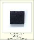 Minitto(サメ革 シャークスキン)/ ミニ財布