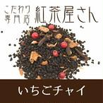 【¥2160以上でメール便送料無料】いちごチャイ 茶葉 50g×1袋