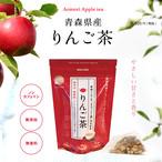 りんご茶 林檎けんぴ 【青森県産】
