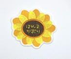 ひまわり■向日葵